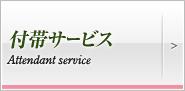 付帯サービス