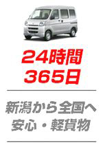 24時間365日新潟から全国へ 安心・軽貨便