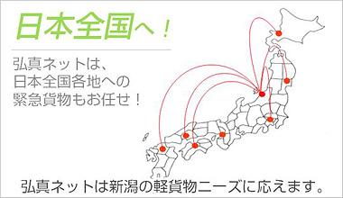 日本全国へ!