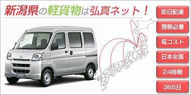 新潟県の軽貨物は弘真ネット!